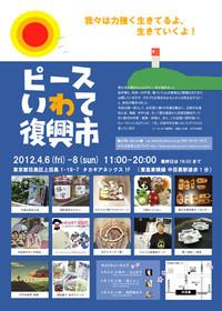 fukkoichi_a4_w_3.jpg